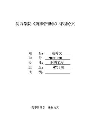 药事管理学课程论文作业.doc