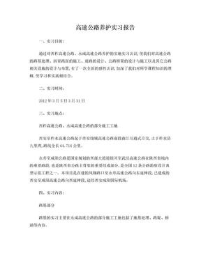 高速公路养护实习报告.doc