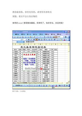 excel教程集珍藏版.doc
