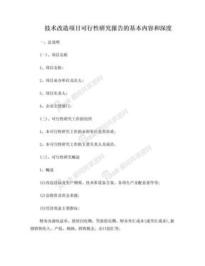技术改造可行性分析报告(模板).doc