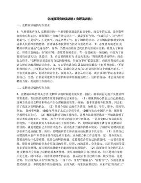 怎样撰写竞聘演讲稿(竞职演讲稿).docx