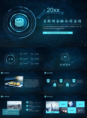 2019年蓝色科技风互联网金融公司宣传介绍PPT模板