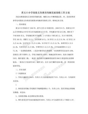 黄玉口小学迎接义务教育均衡发展迎检工作方案.doc