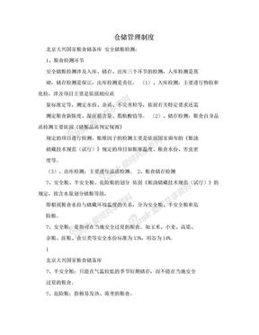 仓储管理制度.doc