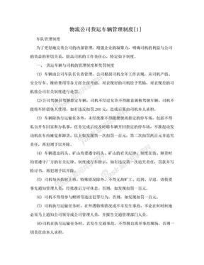 物流公司货运车辆管理制度[1].doc