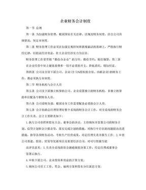 企业财务会计制度.doc