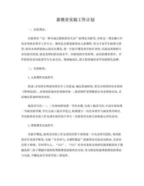 新教育工作计划.doc