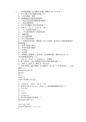 c语言期末考试题.doc
