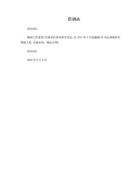 借调函模板.doc