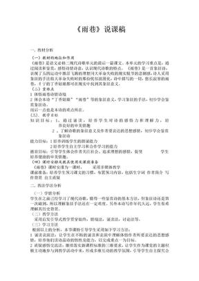 雨巷说课稿.doc