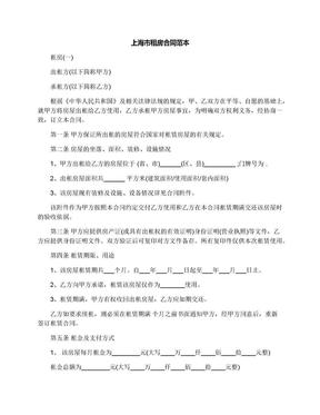 上海市租房合同范本.docx