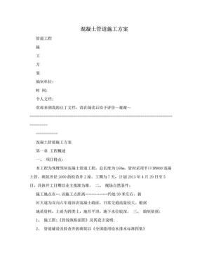 混凝土管道施工方案.doc