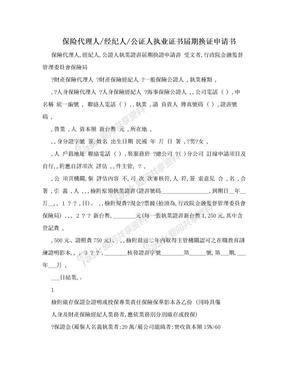 保险代理人/经纪人/公证人执业证书届期换证申请书.doc