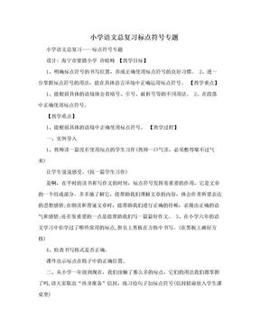 小学语文总复习标点符号专题 .doc