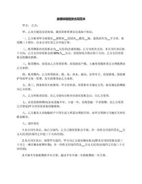 房屋转租租赁合同范本.docx