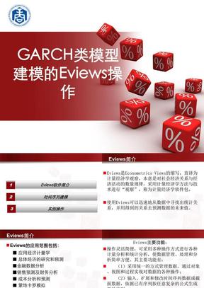 garch模型族的EVIEWS的操作.ppt