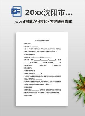 2018沈阳市房屋租赁合同.doc