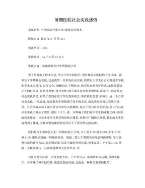 暑期医院社会实践感悟.doc