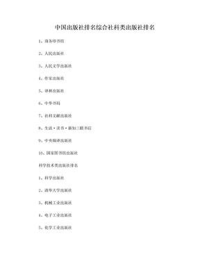 中国各类出版社排名.doc