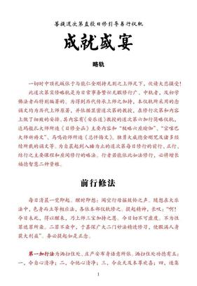 成就盛宴、略轨.pdf