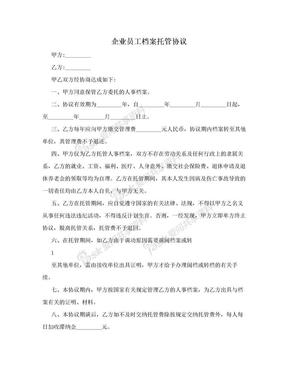 企业员工档案托管协议.doc