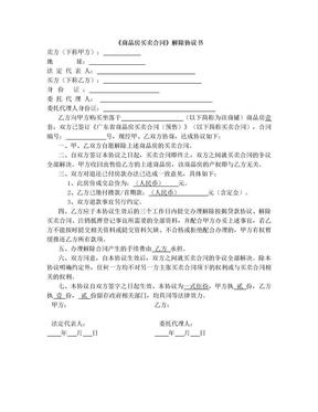 《商品房买卖合同》解除协议书.doc