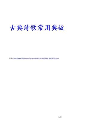 古典诗歌常用典故.doc