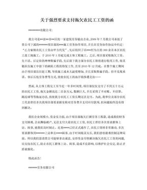 关于强烈要求支付拖欠农民工工资的函.doc
