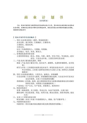 融资项目计划书(长江版)