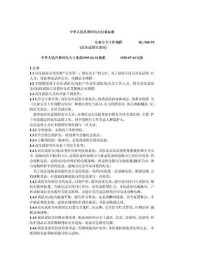 电业安全工作规程(高压试验室部分).doc