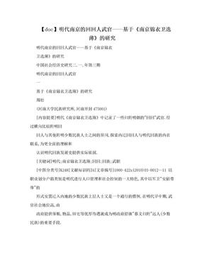 【doc】明代南京的回回人武官——基于《南京锦衣卫选薄》的研究.doc