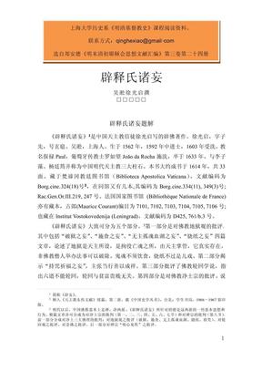 5辟释氏诸妄.pdf