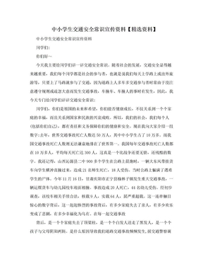 中小学生交通安全常识宣传资料【精选资料】.doc
