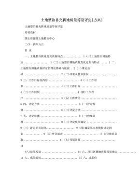 土地整治补充耕地质量等别评定[方案].doc