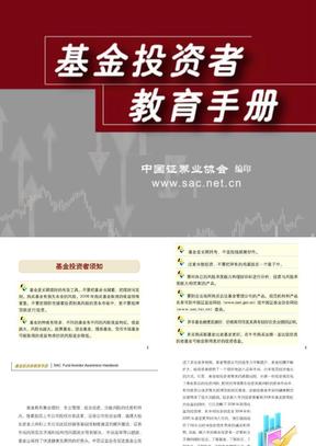 基金投资者教育手册.ppt