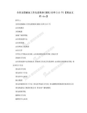 全省无偿献血工作先进集体(部队)名单(115个)【精品文档-doc】.doc
