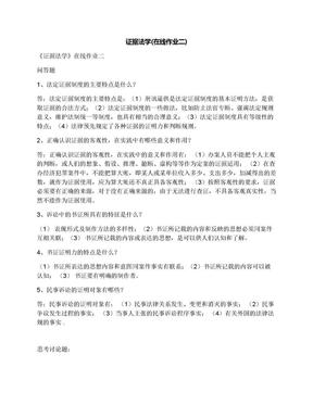 证据法学(在线作业二).docx