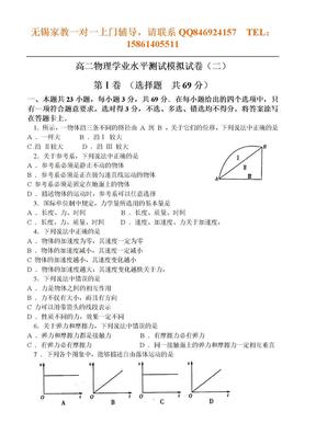高二物理学业水平测试模拟试卷(二).doc