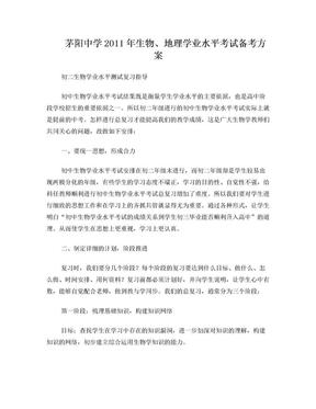 初二生物、地理学业水平备考方案.doc