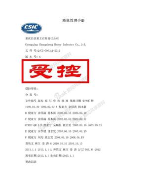 质量管理手册.doc