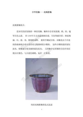 中华瓷釉—— 玫瑰紫釉.doc