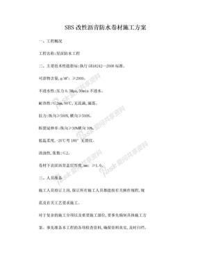 新型SBS改性沥青防水卷材施工工艺.doc