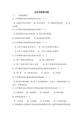 会计学原理.doc