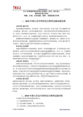 2010年全国高考理综试题及答案-浙江.doc