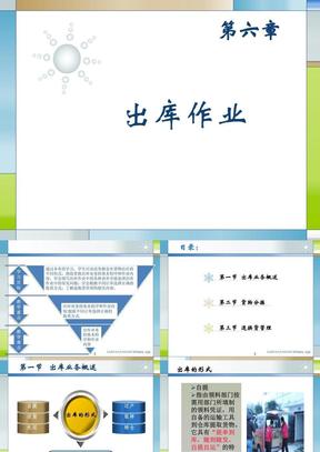 仓储管理5出库作业.ppt