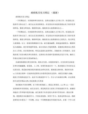 政府机关实习周记 (最新).doc