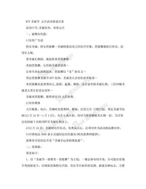 KTV圣诞节 元旦活动策划方案.doc