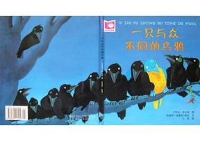一只与众不同的乌鸦【ppsbook.com】.pdf
