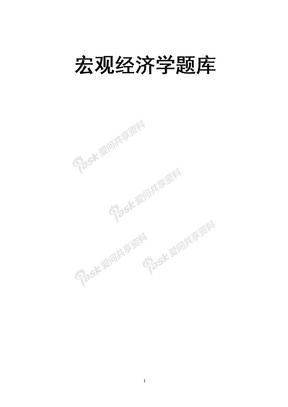 宏观经济学题库.doc