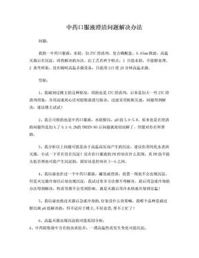 中药口服液澄清问题解决办法.doc